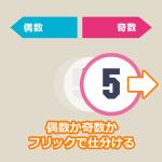 奇数と偶数を瞬時に判断してフリックする脳トレゲーム─今注目のiPhoneアプリ3選