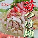 「つけガーナ」の次は苺スープの「苺つけ麺」!!麵屋武蔵のホワイトデー企画
