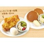 デニーズのパンケーキ食べ放題にフレンチトーストが加わった!!本日スタート