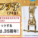 24金の純金『コップのフチ子』が当たる!!ビトイーンライオン35周年記念キャンペーン