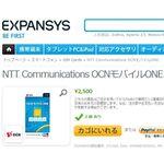 EXPANSYSがOCNの格安SIM取扱い開始!MWC 2015発表機種の仮予約も