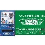 東急ハンズのバーチャル自販機が新宿・大阪駅構内に設置「え、レイコップを無人で買える!?」