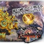 事前登録:KONAMIの新作『巨神戦争』は最大5人協力RPG!今ならゴールドチケットをゲット