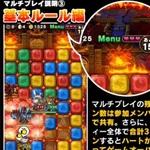 ポコダン:マルチプレイ『共闘』がついに実装!プレイ前に遊び方をおさらいしよう