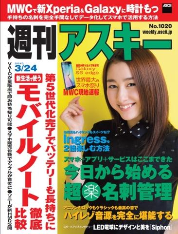 週刊アスキー3/24号 No1020(3月10日発売)