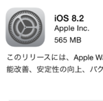 Apple Watchへの対応と安定性を高めたiOS 8.2が配布開始
