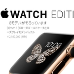 Apple Watchの最高級モデルは218万円(税別)!全ラインアップの価格が判明