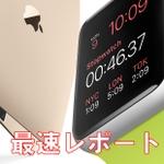 Apple Watch&新MacBook 発売まで待てないから触ってきた!最速実機レポート