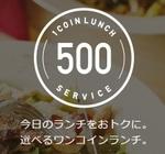 食べログがワンコインランチサービスをスタート!対象の限定ランチが500円ぽっきり