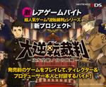 ニンテンドー3DS『大逆転裁判』を遊んで日当3万円!激レアバイト募集中