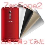 日本最速レポ?ASUSのイベントに参加して、ZenFone 2を買ってみた