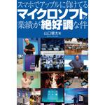マイクロソフトを中心とした近年のIT業界の変遷を把握できる1冊だ by平澤寿康