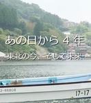 東日本大震災から4年 Googleが被災地のストリートビューを拡大