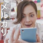 フリマアプリ『メルカリ』が1100万ダウンロード突破 新CMは欲しがる土屋アンナ