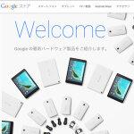 Googleストアが新登場 Nexus 6は在庫復活、純正ゲームパッドも販売開始