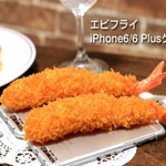 「たいめいけん」のエビフライがiPhoneにオン!!茂出木シェフ監修のスマホグッズ