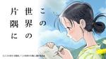こうの史代名作『この世界の片隅に』アニメ映画化したい 『マイマイ新子』片渕須直監督、クラウドファンディングで