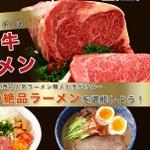 赤身の極み、尾崎牛×ラーメンの贅沢コラボを「宅麺.com」で自宅にお届け!