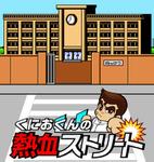 ぶっ飛ばし系育成シミュレーション『くにおくんの熱血ストリート』がスマホに殴り込み!