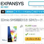 格安SIMがさらに半額!IIJ mioのSIMがEXPANSYSにて超セール中