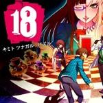 『【18】パズル』18万DL記念キャンペーン開催!そのほかのキャンペーンも同時開催中