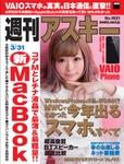 週刊アスキー3/31号 No1021(3月17日発売)