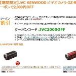 Amazonセール速報:4万円切りのJVC防水防塵 本格ビデオカメラがさらに2000円オフ!