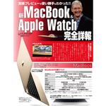 Apple Watchも新MacBookもVAIO Phoneもしつこくいきます|最新号