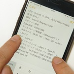 iPhoneの画面が小さくっても大丈夫!カンタンに長文をコピペする方法
