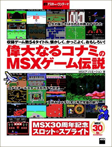週刊アスキー・ワンテーマ 偉大なるコナミのMSXゲーム伝説|電子書籍(3月19日発売)