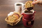 クッキーのテーマパーク、ステラおばさんで「クッキーフォンデュ」スタート!
