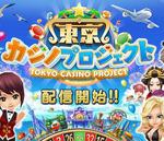 カジノゲームとリゾート育成の両方を満喫!『東京カジノプロジェクト』リリース