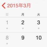 iPhoneのカレンダーの始まりを月曜日やほかの曜日に変更する方法
