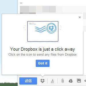 ChromeでDropbox内のファイルを直接メール添付できる拡張機能 Dropbox for Gmailで遊ぼう!!