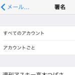iPhoneのメール署名「iPhoneから送信」を変更してカスタマイズする方法