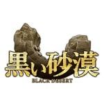 超期待のMMORPG『黒い砂漠』プレオープンテストの応募枠を3万名に拡大決定!