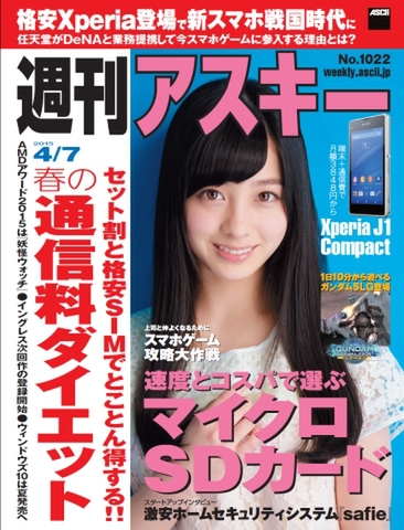 週刊アスキー4/7号 No1022(3月24日発売)