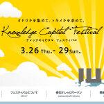 感性と技術がぶつかり合う! ナレジッキャピタル フェスティバルが大阪で開催