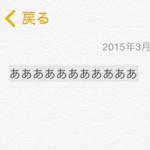 iPhoneのキーボードで同じ文字を連続で入力するためのフリック追加設定