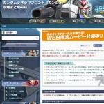 『ガンダムジオラマフロント』の攻略なら『ガンジオ攻略まとめwiki』におまかせ!