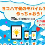 街の悩みは自分たちで解決 横浜アプリコンテストの大賞決まる