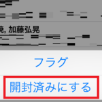"iPhoneの未読メールを一括で""既読(開封済み)""にする方法"