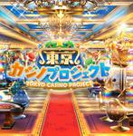 ついに日本でカジノが解禁!?スマホゲーム『東京カジノプロジェクト』