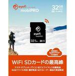 WiFi内蔵SDカードEyefiシリーズにプロ用モデルが復活!RAWにも対応