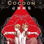 『壱加画集 Cocoon』発売中——物憂げな表情と緻密で美しい衣装のゴシックホラーの世界!
