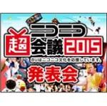 ゲーム実況×ゆるキャラ×アイドルがカオスに融合!『超会議2015』で超プロレスリング開催