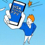 チャージを忘れても月2万円は使える ドコモのVisaプリペイドカードサービスにアプリ版登場