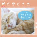 パソコンの安全は猫に守ってもらう!『猫セキュリティ』|無料ソフトの殿堂