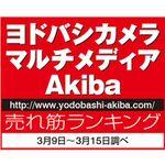 ヨドバシAkiba売れ筋ランキング:Androidスマホ
