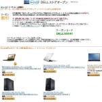 Amazonセール速報:極薄ベゼルのXPS13含めたデルのPCが期間限定5000円オフ!